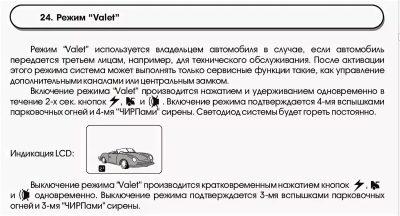 Что такое режим valet в сигнализации?