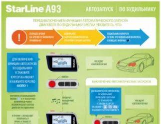 Как поставить автозапуск на сигнализации Starline а93?