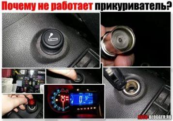 Как проверить прикуриватель в машине?